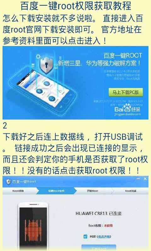 手机一键root管理权限