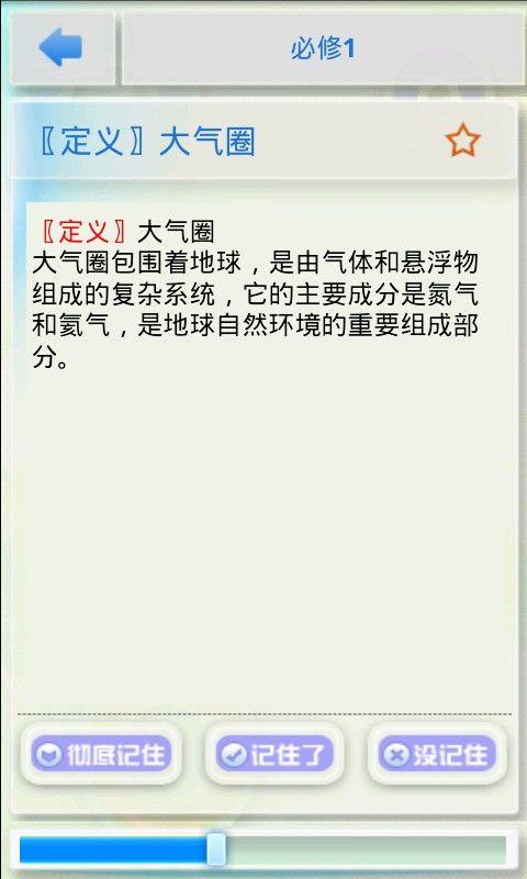 【免費生產應用App】地理知识手册-APP點子
