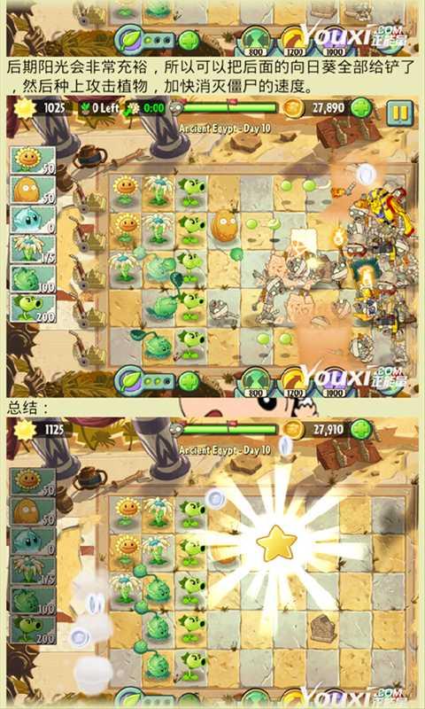 【免費動作App】植物大战僵尸2功夫世界攻略-APP點子