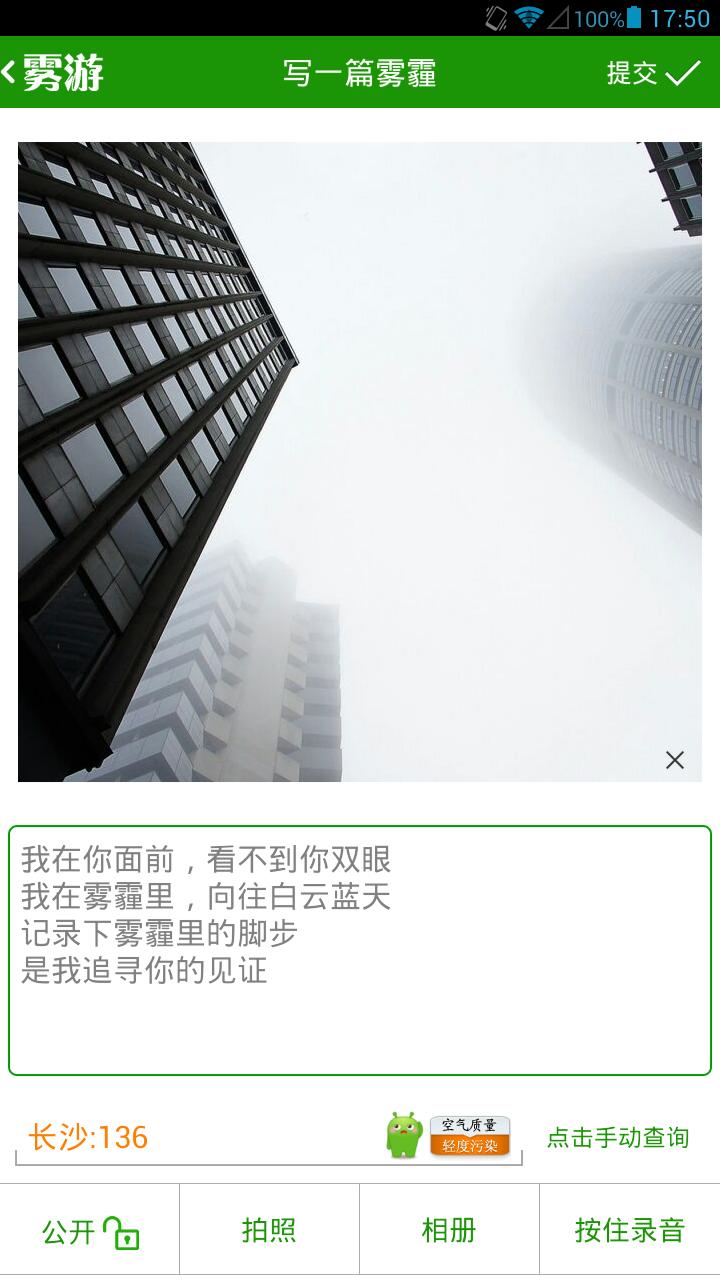 雾霾游记-应用截图