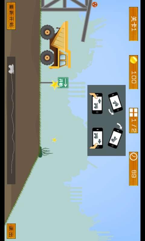 玩免費賽車遊戲APP|下載狂野山地重卡 app不用錢|硬是要APP
