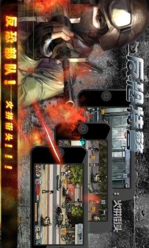 【免費動作App】反恐特警:火拼街头-APP點子