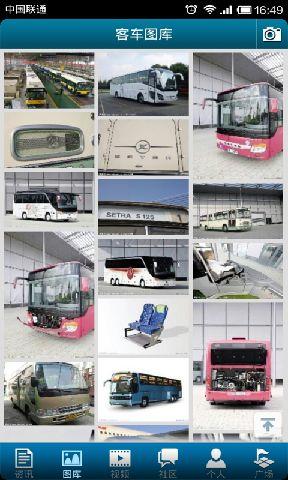 客车|玩生產應用App免費|玩APPs