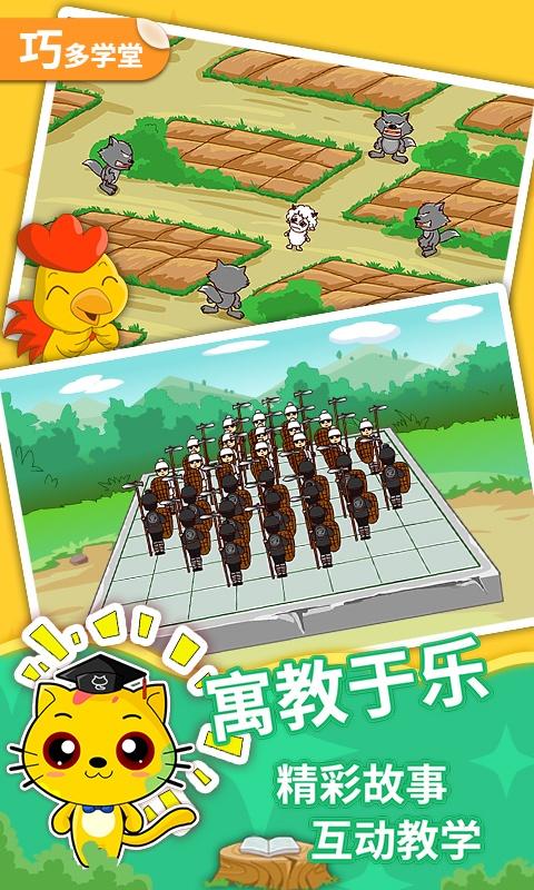 少儿围棋教学合集-应用截图