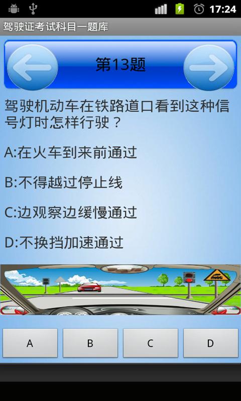 驾驶证考试科目一题库