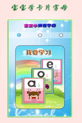 玩免費生產應用APP|下載宝宝学汉语拼音 app不用錢|硬是要APP