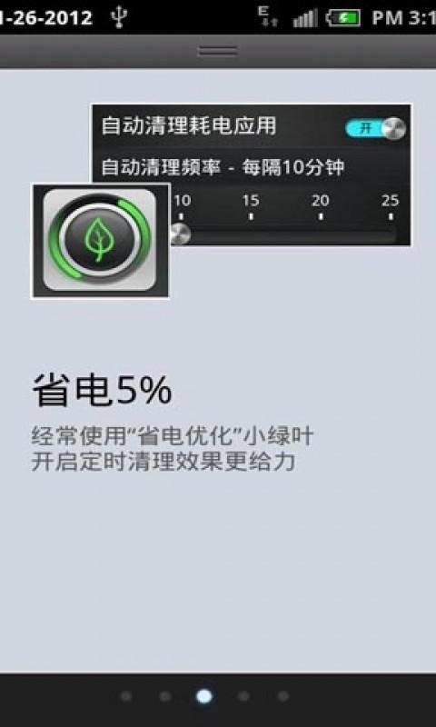 玩工具App|手机省电宝免費|APP試玩
