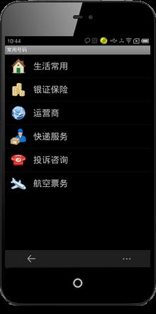 玩免費社交APP|下載LG号码归属地 app不用錢|硬是要APP