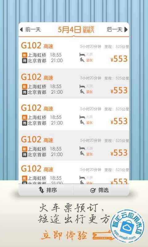 玩免費旅遊APP|下載114Travel app不用錢|硬是要APP
