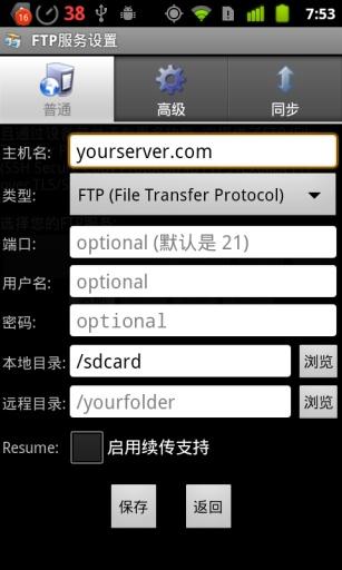 FTP管理器 专业版