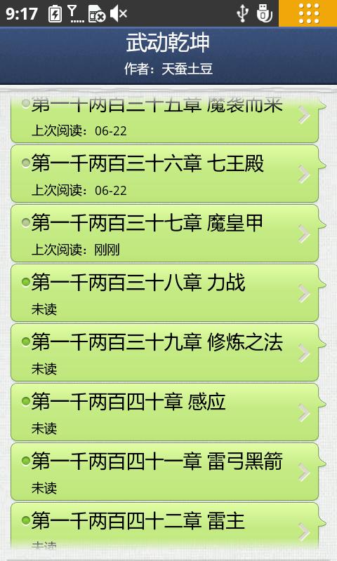 【免費角色扮演App】武动乾坤-APP點子