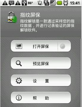指纹屏保 個人化 App-癮科技App