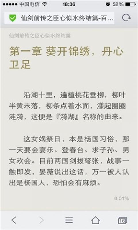 【免費書籍App】诛仙系列-APP點子