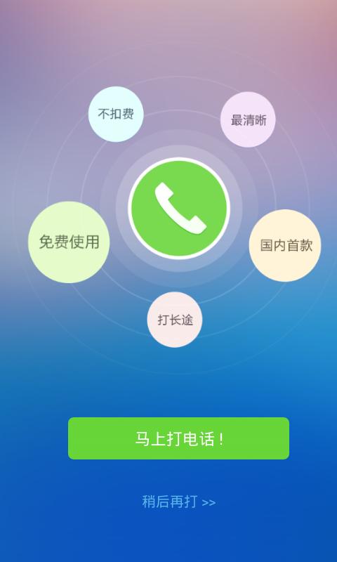 玩免費社交APP|下載2345打电话 app不用錢|硬是要APP