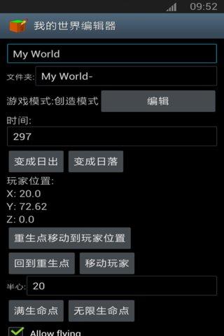 玩工具App 我的世界编辑器(加强版)免費 APP試玩