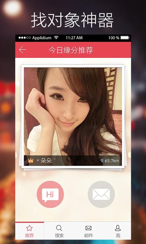 【免費社交App】缘来婚恋-APP點子