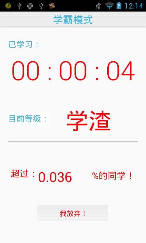【免費生產應用App】高考倒计时版2015-APP點子