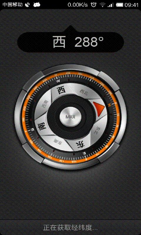 小米指南针