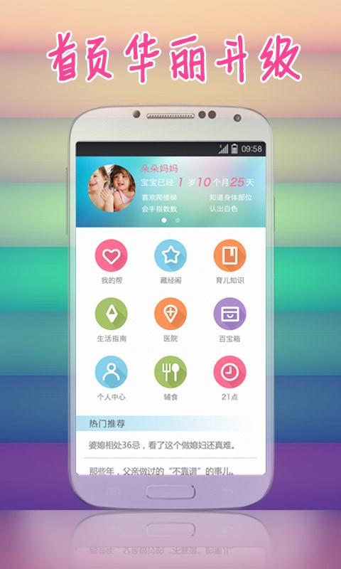手機小說app