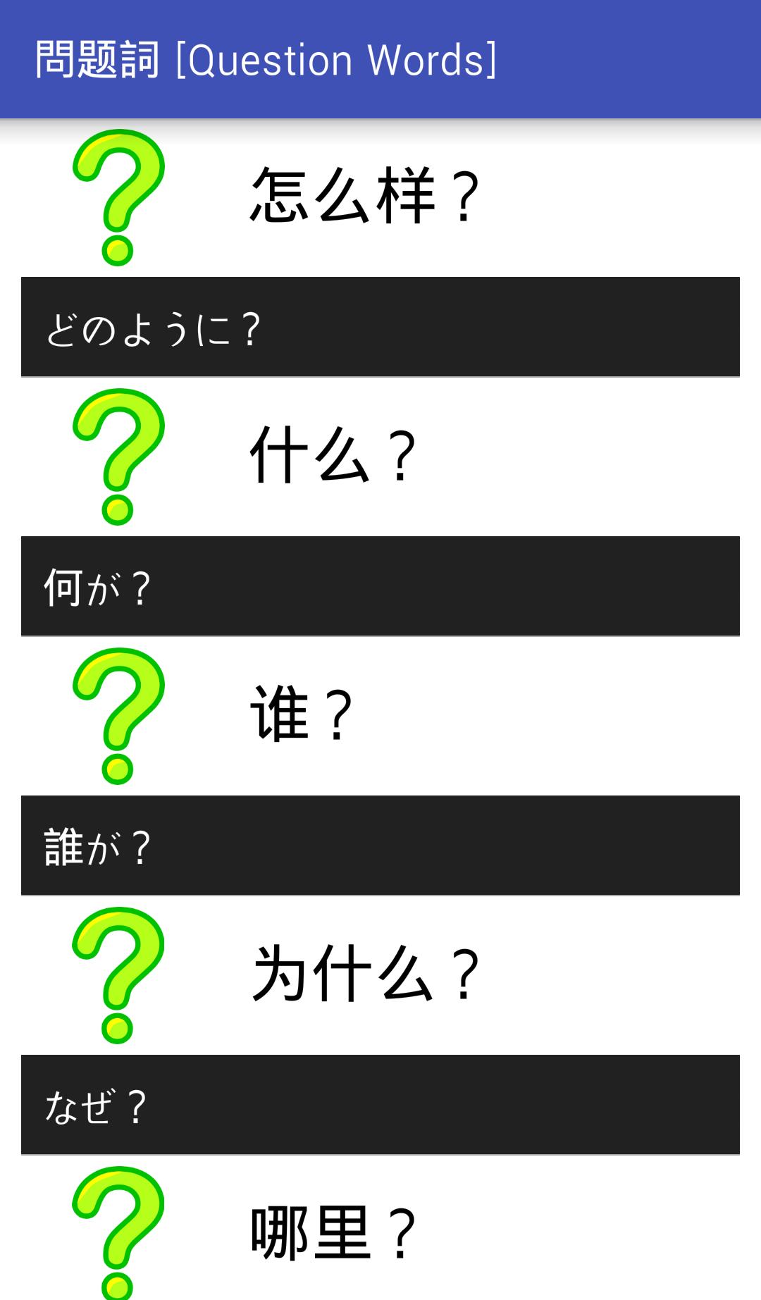 日本語學習-应用截图