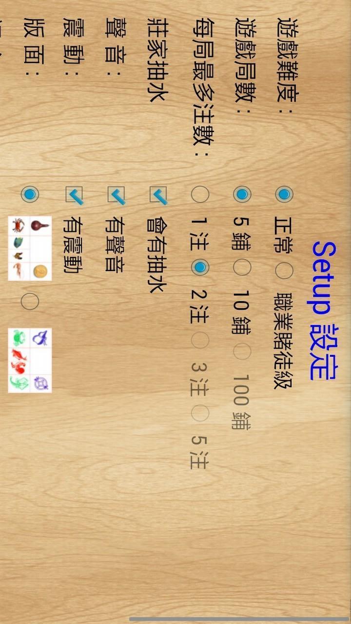 【免費體育競技App】決戰 蝦蟹 Free-APP點子