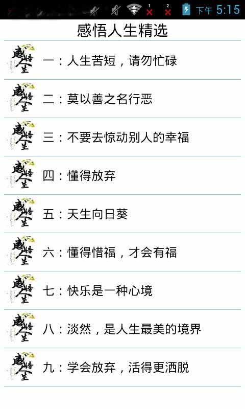 【免費生活App】感悟人生精选-APP點子