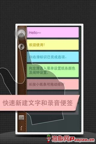 玩生活App|便签免費|APP試玩