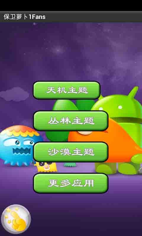 玩免費休閒APP|下載保卫萝卜1Fans app不用錢|硬是要APP