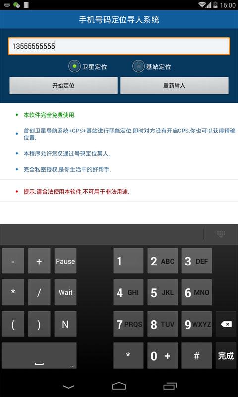 【免費工具App】手机定位寻人宝-APP點子