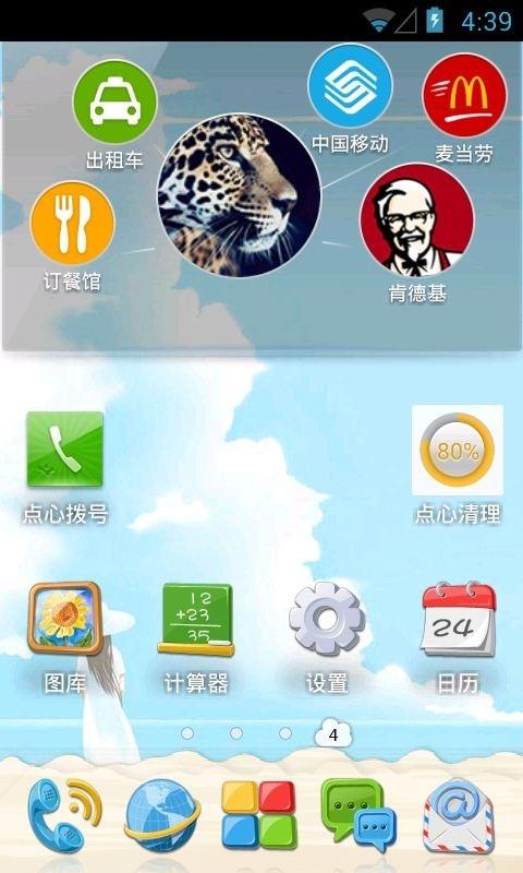 玩免費個人化APP|下載仲夏-点心桌面主题 app不用錢|硬是要APP
