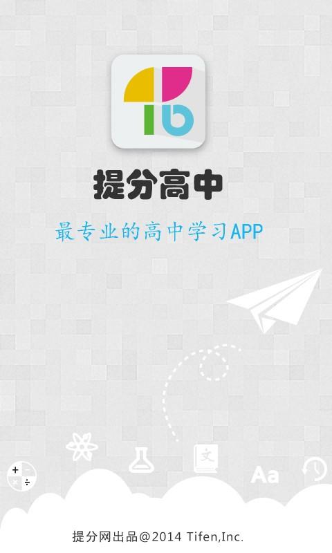 提分高中 生產應用 App-愛順發玩APP