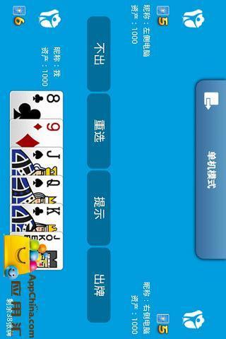 【免費棋類遊戲App】启航干瞪眼-APP點子