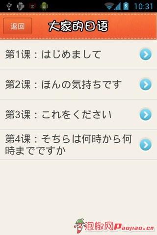 【免費生產應用App】日语初学者-APP點子