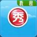 美图秀秀图片教程(美化版) 生產應用 App LOGO-APP試玩