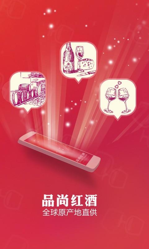 紅酒評分app - 癮科技App