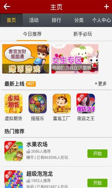 【免費模擬App】小游戏中心-APP點子
