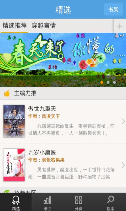 斗罗大陆II绝世唐门 角色扮演 App-癮科技App