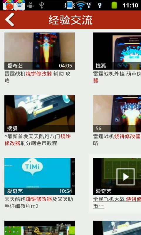 【免費模擬App】烧饼修改器完美修改教程-APP點子