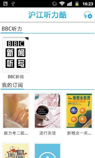 沪江听力酷BBC版