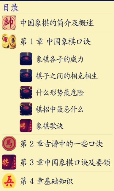 【免費棋類遊戲App】中国象棋高手秘籍-APP點子