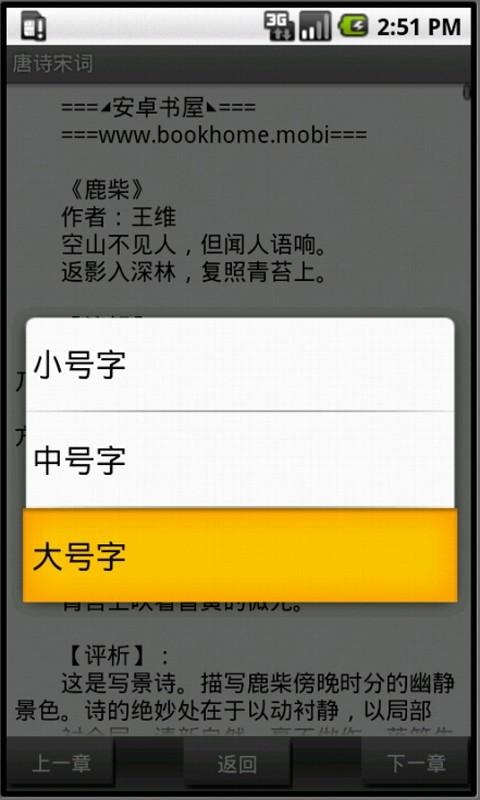 唐诗宋词|玩生產應用App免費|玩APPs