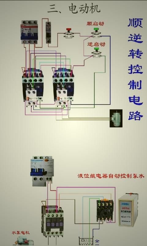 电工接线电路大全 模擬 App-愛順發玩APP