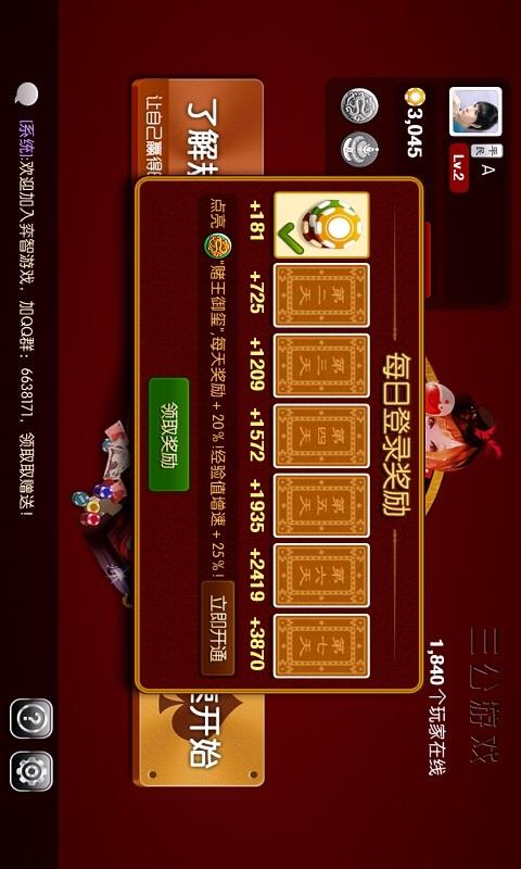 玩免費棋類遊戲APP|下載三公游戏 app不用錢|硬是要APP