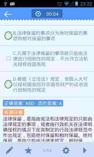 【免費生產應用App】司法考试-APP點子