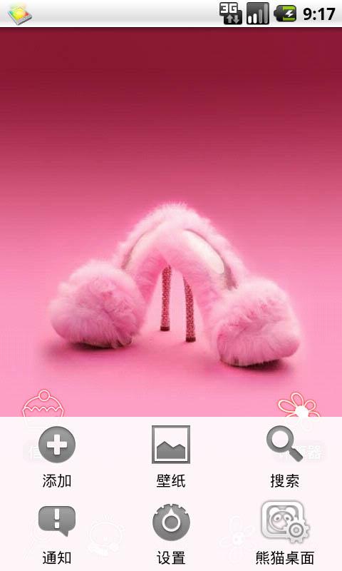 粉色的梦-桌面主题-应用截图