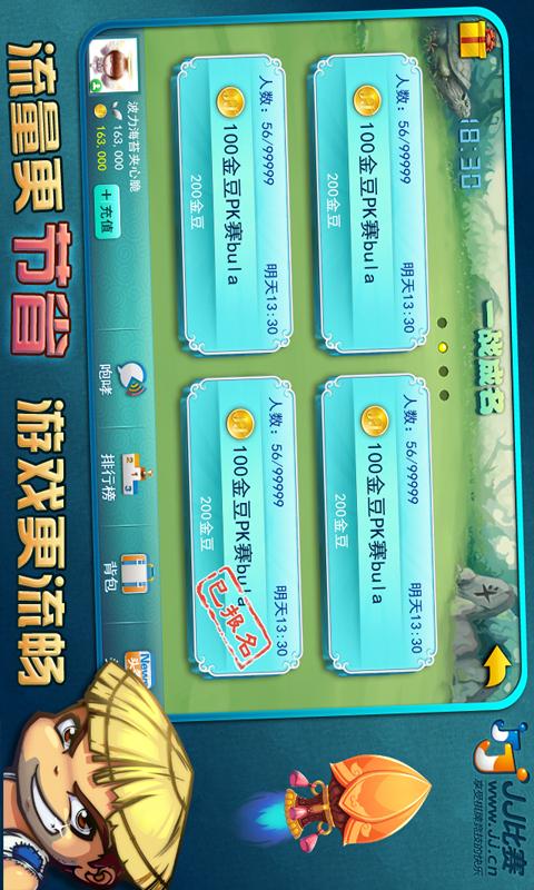 玩免費棋類遊戲APP|下載JJ血战斗地主 app不用錢|硬是要APP