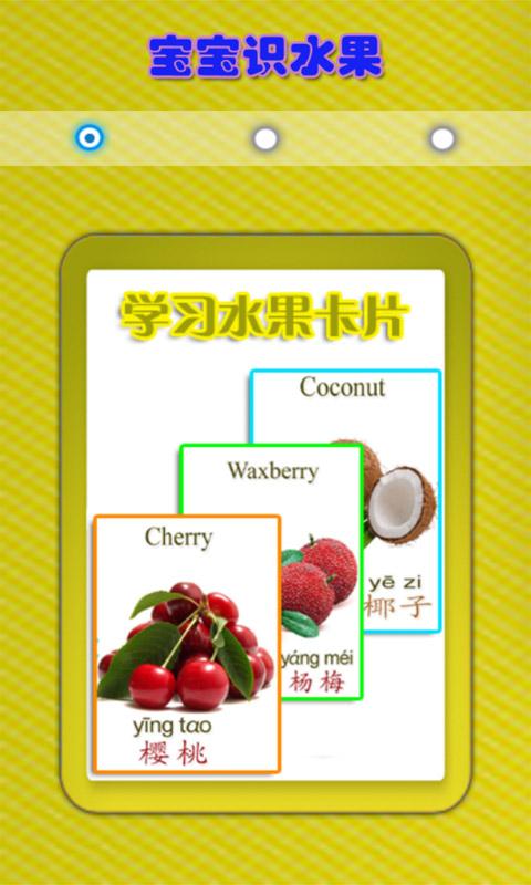 【免費生產應用App】儿童教育之识水果-APP點子