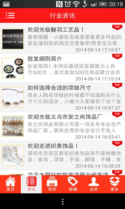 【免費模擬App】饰品批发-APP點子