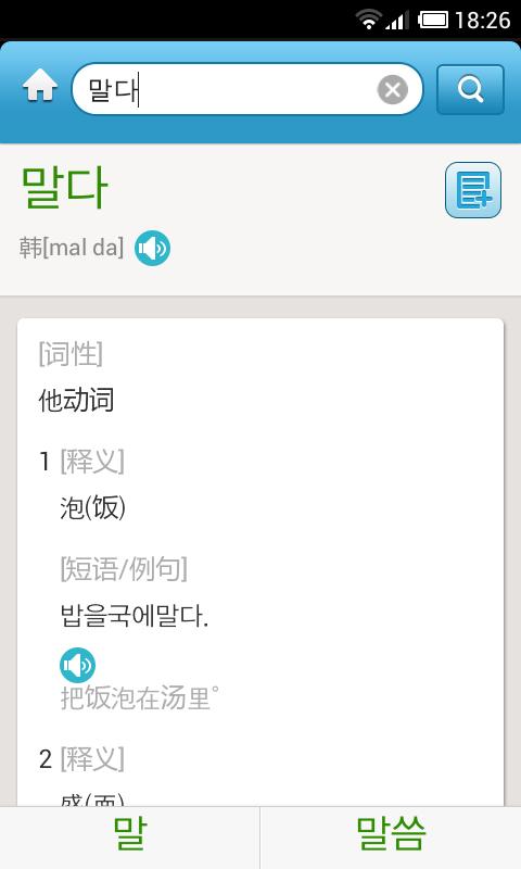 玩免費生產應用APP|下載韩语发音词汇学习 app不用錢|硬是要APP