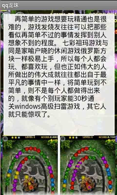 qq龙珠2 休閒 App-癮科技App